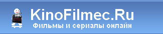 фильмы 2015 смотреть онлайн бесплатно